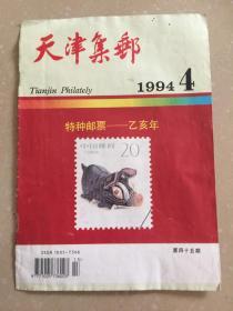 散页:天津集邮1994.4