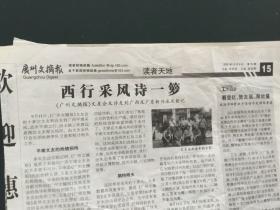 广州文摘报2020.10.8