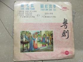 粤曲黑胶:红线女 马师曾 李飞龙-搜书院 昭君出塞