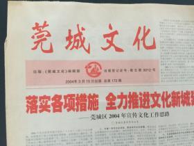 莞城文化2004.3.15+2004.8.27+2004.9.16+2005.2.6+2005.2.26+2005.6.24(东莞酒文化特刊)