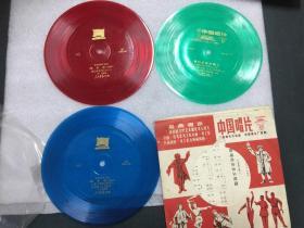 红绿蓝胶:革命现代京剧:红灯记(选段)+我们走在大路上