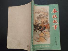 中国历史故事集:春秋故事