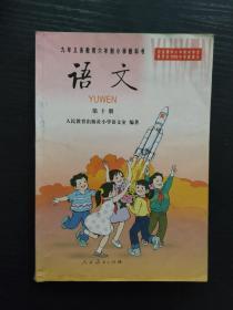 九年级义务教育六年制 小学语文 第十册