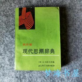 枫丹娜现代思潮辞典※实用工具书629页厚册※本辞典收录本世纪以来,特别是70年代后期、80年代初期世界思想界各种学说和思潮,包括社会科学和自然科学等4千多词条。