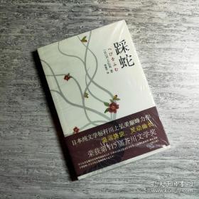 踩蛇 蛇を踏む 新经典文库 青鸟文丛 日本新锐女性作家(荣获第115届芥川奖)