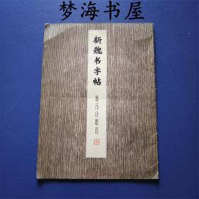 新魏书字帖 鲁迅诗歌选