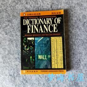 企鹅国际金融词典:英文※工具书※英语 外语学习※333页※企鹅分类辞典系列