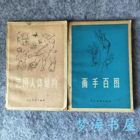 【2册合售】画手百图+艺用人体结构 佐治·伯里曼著※艺术系绘画素描基础入门※美术