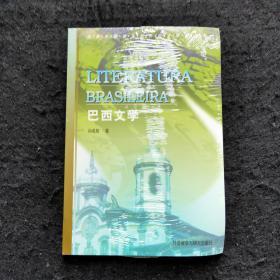 【稀缺】巴西文学※北京外国语大学外国文学史丛书 ※Brazilian Literally※文学史 南美洲