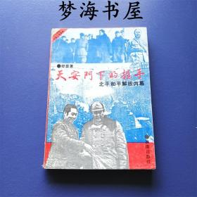 天安门下的握手 北平和平解放内幕 ※中国现代历史