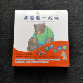快乐的小熊(全10册)《和爸爸一起玩》  《我会盖房子》  《我会开车》  《我要出门啦!》  《我会穿衣服》  《你好!》  《吃饭喽!》  《玩泥巴》  《预备,跑!》  《和爸爸一起洗澡》
