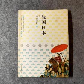战国日本 茂吕美耶·日本系列※日本历史 文化