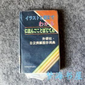 日汉例解图示词典 精装※日语学习工具书※外语学习 日本语