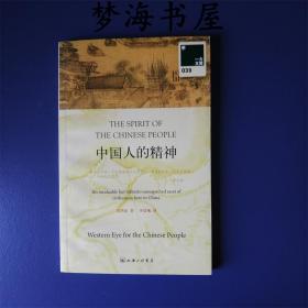 中国人的精神 9787542631312 中文一册