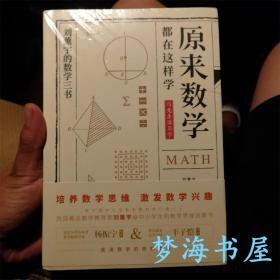 (全3册)原来数学都在这样学:马先生学数学、数学趣味、数学的园地