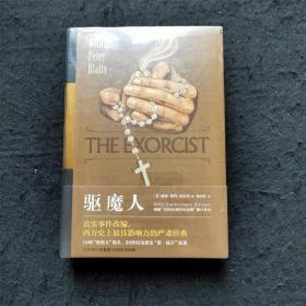 驱魔人:40周年精装纪念版 THE EXORCIST: 40th Anniversary Edition