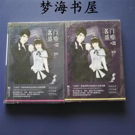名门盛婚 终结篇 上下两册全