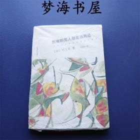 所有的男人都是消耗品 日本文学小说