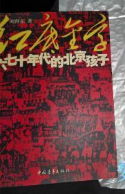 【正版印刷清晰品佳】红底金字:六七十年代的北京孩子