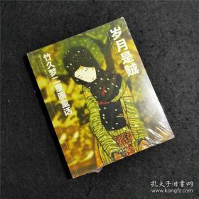 岁月是贼:竹久梦二童画童话※日本史上最著名浮世绘画家※黑天鹅经典作品集
