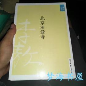 【全新塑封】北京法源寺:新版李敖大全集卷1