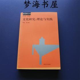 文化研究:理论与实践 ※新思潮文档