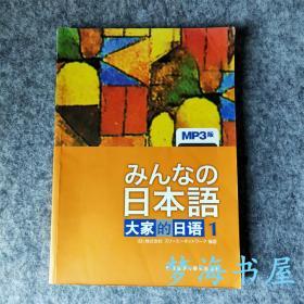 【外语学习教材※日语】日本语:大家的日语1