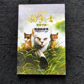 猫武士荒野手册4:族群的战争