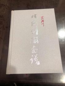 正版现货 中国彩陶图谱  顺丰运费到付
