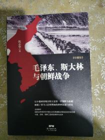 正版现货】毛泽东、斯大林与朝鲜战争