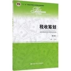 """税收筹划(第七版)/经济管理类课程教材·税收系列;""""十二五""""普通高等教育本科国家级规划教材"""