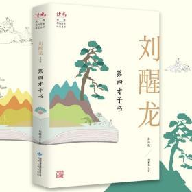 第四才子书9787226056974甘肃人民刘醒龙