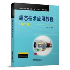 组态技术应用教程(第二版)