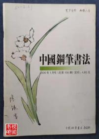 XC01  《中国钢笔书法》(2006年01月号总第156期)