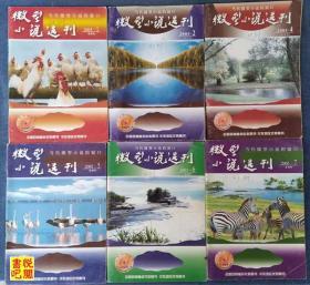 《微型小说选刊》(半月刊 2005年1、2、4、5、6、7、8、9、15、16、19、23十二期合售)