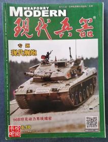 DT01 《现代兵器》(2016年10月号总第450期)