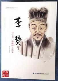 J15    福建历史文化名人丛书《李贽——特立独行的晚明思想家》