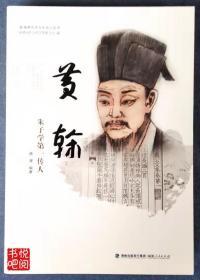J15    福建历史文化名人丛书《黄翰——朱子学第一传人》