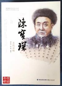J15    福建历史文化名人丛书《陈宝琛——末代帝师》
