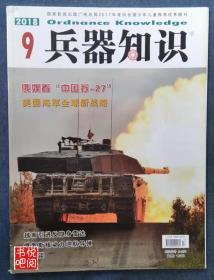 DT01 《兵器知识》(2018年第09期总第456期)