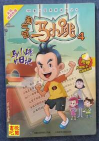 JD01 《淘气包马小跳4  马小跳的日记》(漫画版)