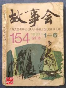 J08  《故事会》(1991年合订本  1—6)