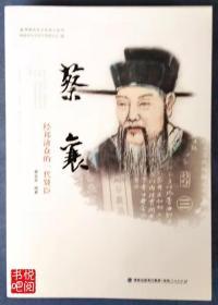 J15    福建历史文化名人丛书《蔡襄——经邦济众的一代贤臣》