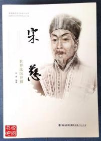J15    福建历史文化名人丛书《宋慈——世界法医鼻祖》