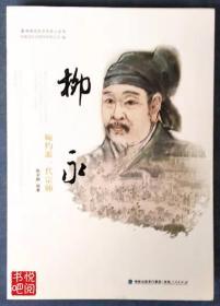 J15    福建历史文化名人丛书《柳永——婉约派一代宗师》