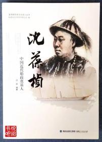 J15    福建历史文化名人丛书《沈葆桢——中国近代船政奠基人》