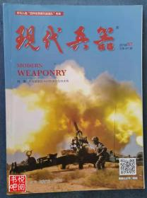 DT01 《现代兵器》(2018年07月号总第471期)