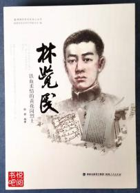 J15    福建历史文化名人丛书《林觉民——铁血柔情的黄花冈烈士》