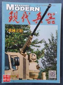 DT01 《现代兵器》(2016年11月号总第451期)