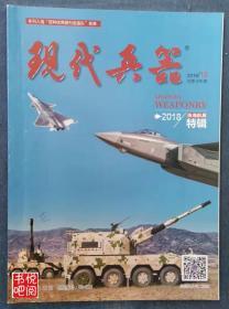 DT01 《现代兵器》(2018年12月号总第476期)